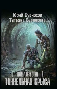 Бурносов, Юрий  - Новая Зона. Тоннельная крыса