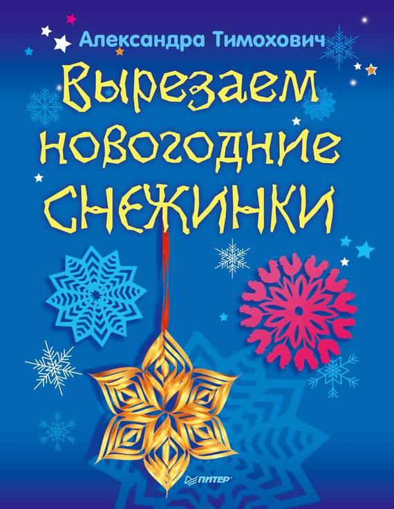 Александра Тимохович Вырезаем новогодние снежинки