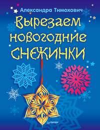 - Вырезаем новогодние снежинки