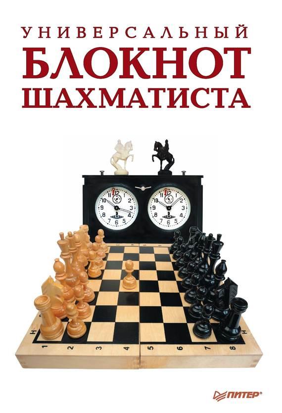 Надежда Гринчик Универсальный блокнот шахматиста надежда гринчик блокнот юного шахматиста