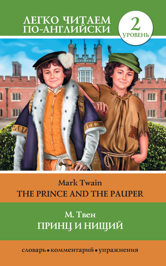Марк Твен Принц и нищий / The Prince and the Pauper марк твен the prince and the pauper