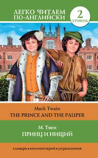 Твен, Марк  - Принц и нищий / The Prince and the Pauper