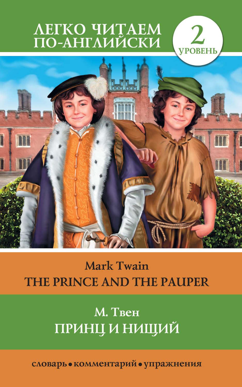 Скачать книга принц и нищий