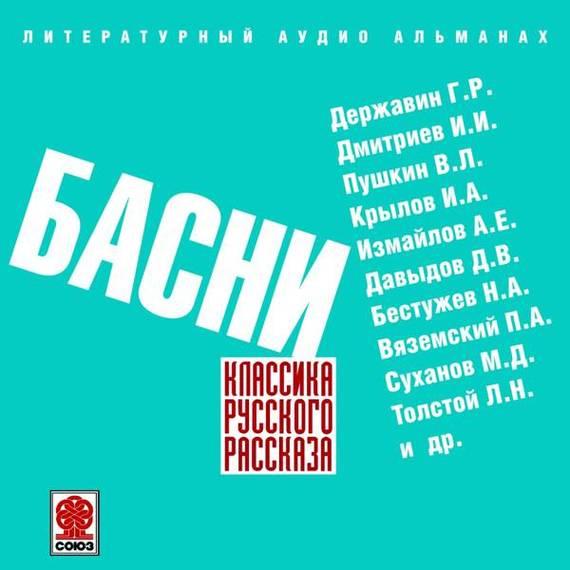 Коллективные сборники Русские басни фпа и чgsshjsvdkmv fdsh kgvsd
