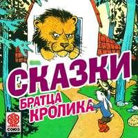 Гершензон, Михаил  - Сказки братца Кролика