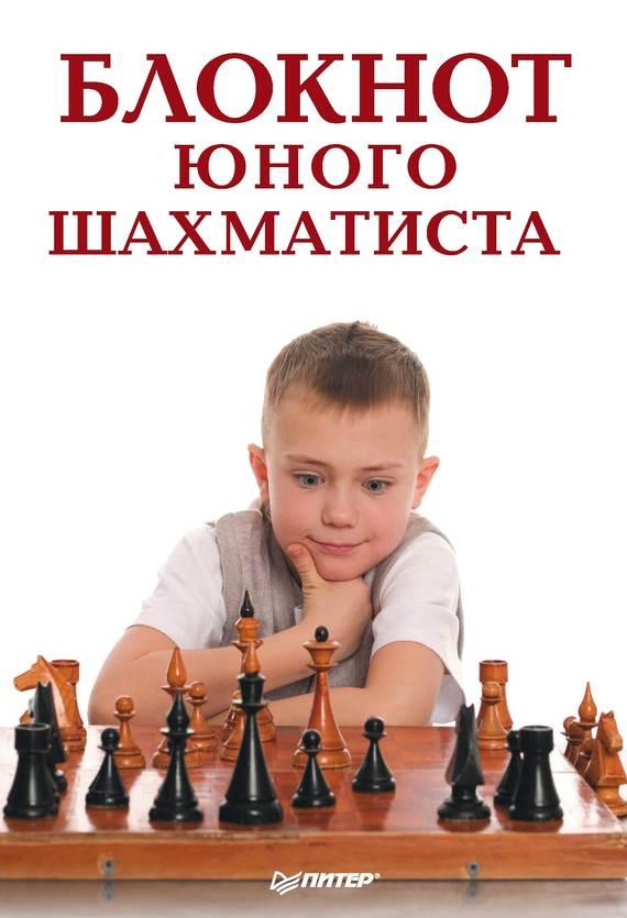 Надежда Гринчик Блокнот юного шахматиста цены