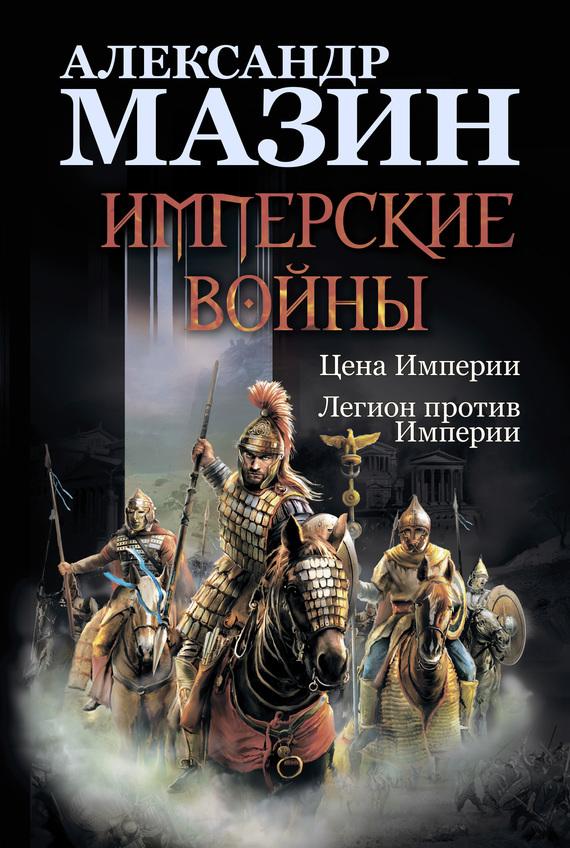 Александр Мазин Имперские войны: Цена Империи. Легион против Империи мазин а в трон императора