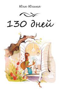 Юлина, Юля - 130 дней
