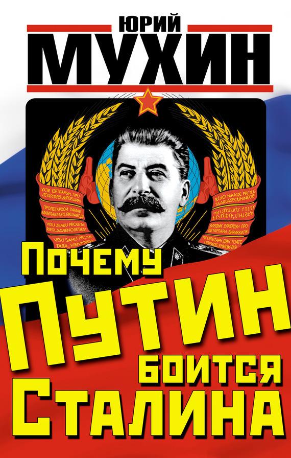 Юрий Мухин Почему Путин боится Сталина кремлёв с если бы берию не убили… вечная память