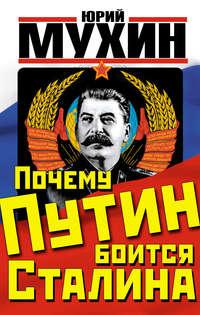 Мухин, Юрий  - Почему Путин боится Сталина