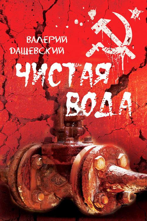 интригующее повествование в книге Валерий Дашевский