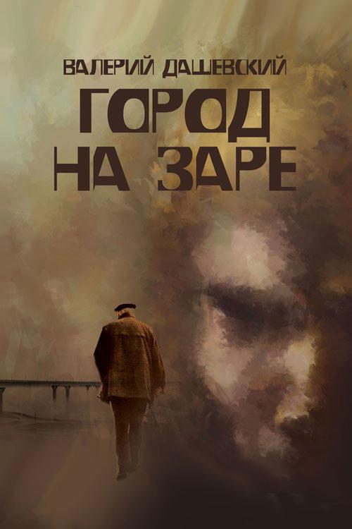 напряженная интрига в книге Валерий Дашевский