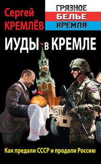 - Иуды в Кремле. Как предали СССР и продали Россию