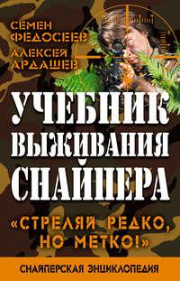 Федосеев, Семен  - Учебник выживания снайпера. «Стреляй редко, но метко!»