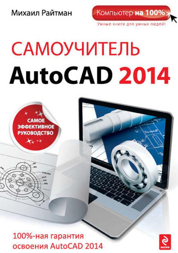 Михаил Райтман Самоучитель AutoCAD 2014 на какую луна лучше сотовый в январе 2014