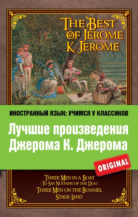 Лучшие произведения Джерома К. Джерома / The Best of Jerome K. Jerome