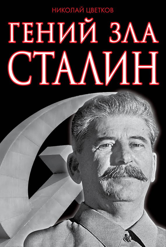 Николай Цветков Гений зла Сталин