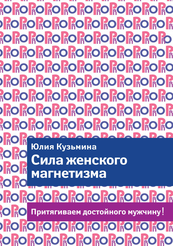 Юлия Кузьмина Сила женского магнетизма. Притягиваем достойного мужчину! цена
