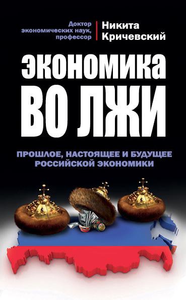 Никита Кричевский Экономика во лжи. Прошлое, настоящее и будущее российской экономики mc2 игрушечный детектор лжи