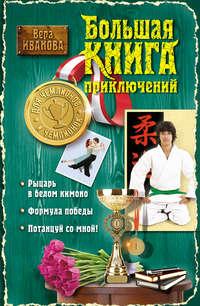- Большая книга приключений для чемпионов и чемпионок (сборник)