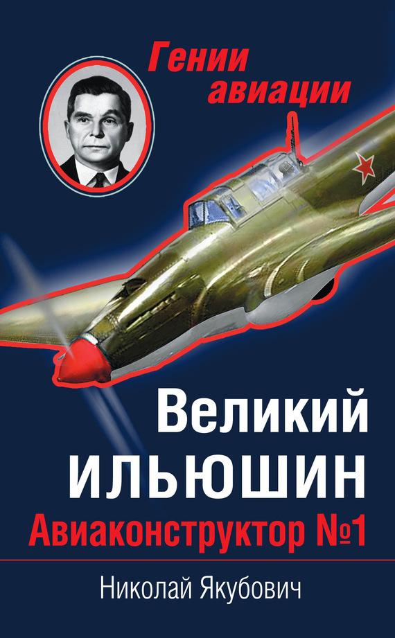 Николай Якубович Великий Ильюшин. Авиаконструктор №1