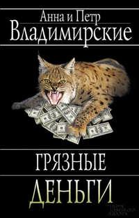 Владимирские, Анна и Петр  - Грязные деньги