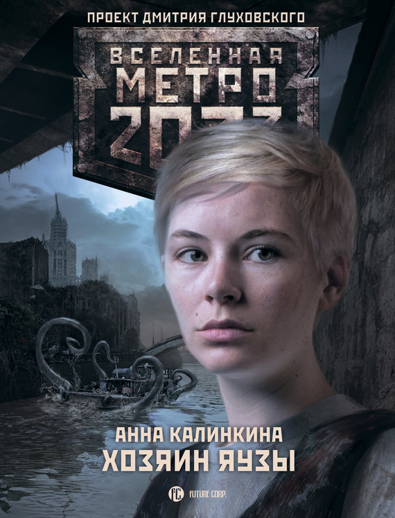 Анна Калинкина Метро 2033. Хозяин Яузы калашников тимофей метро 2033 изнанка мира