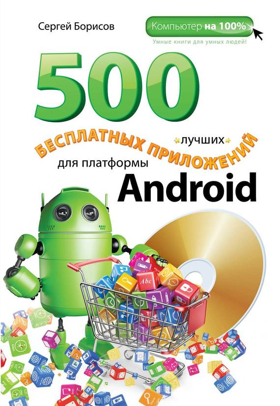 500 лучших бесплатных приложений для платформы Android