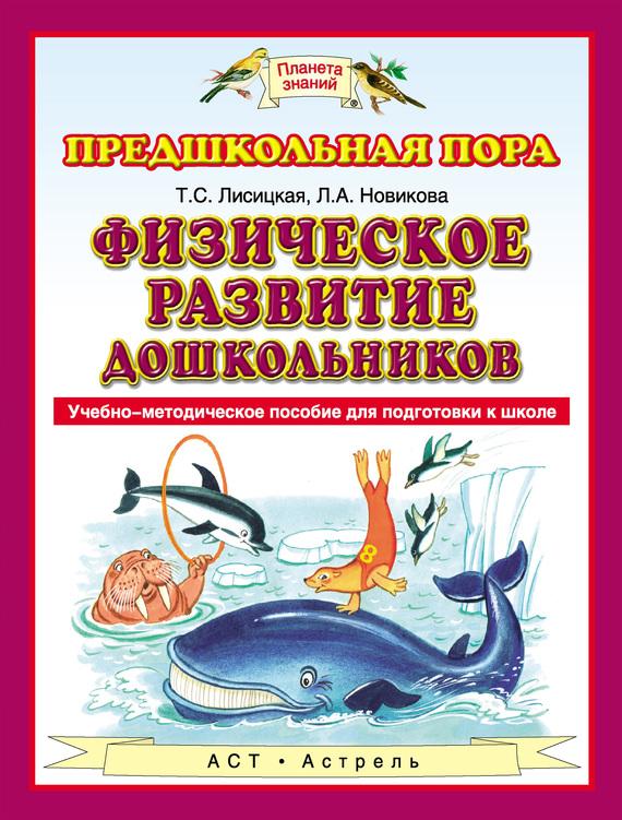Т. С. Лисицкая бесплатно