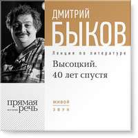 Быков, Дмитрий  - Лекция «Высоцкий. 40 лет спустя. часть 1»
