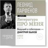 Парфенов, Леонид  - Литература про меня. Леонид Парфенов