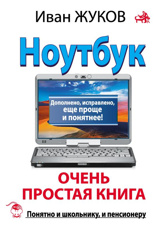 Иван Жуков Ноутбук. Очень простая книга. Дополнено, исправлено, еще проще и понятнее что лучше ноутбук или кпк