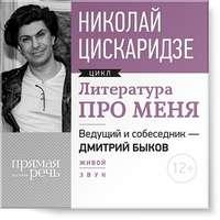 Цискаридзе, Николай  - Литература про меня. Николай Цискаридзе