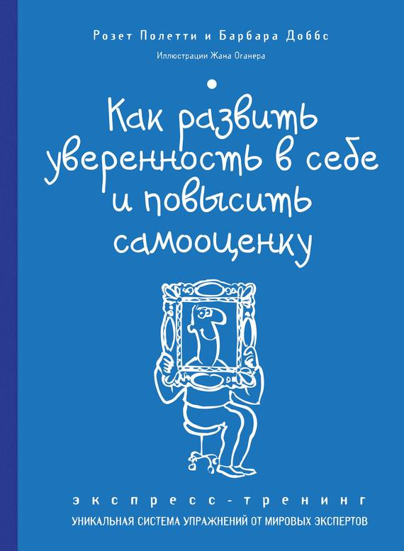 Обложка книги Как развить уверенность в себе и повысить самооценку. Экспресс-тренинг, автор Полетти, Розет