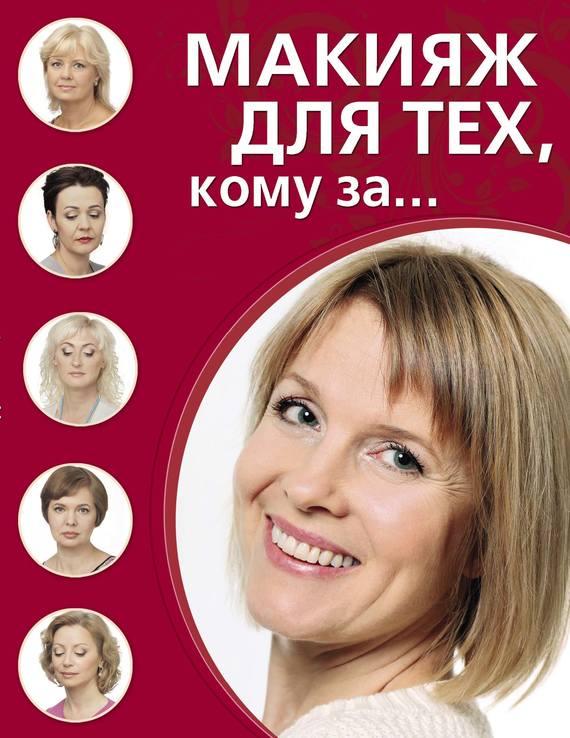 Обложка книги Макияж для тех, кому за…, автор Отсутствует
