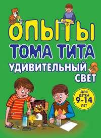 Зарапин, Виталий  - Опыты Тома Тита. Удивительный свет