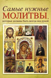 Сборник - Самые нужные молитвы, которые должны быть всегда под рукой