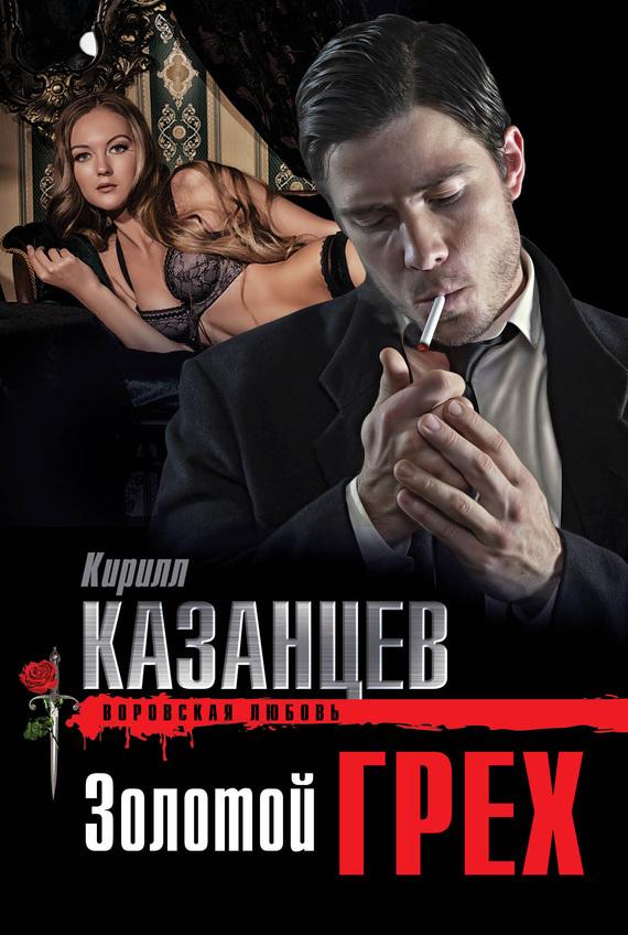 Кирилл Казанцев Золотой грех кирилл казанцев мажорный поцелуй