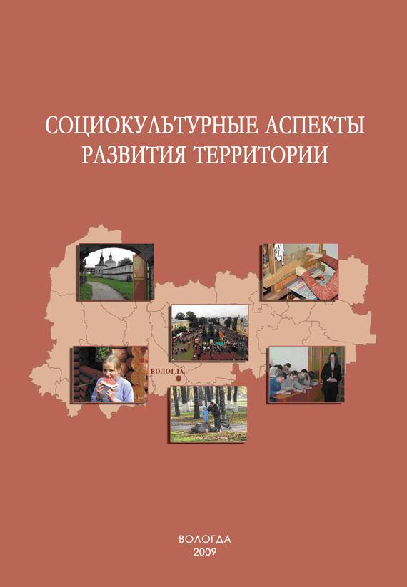 Социокультурные аспекты развития территории