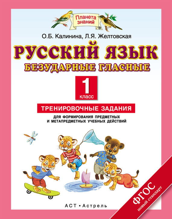 Л. Я. Желтовская бесплатно