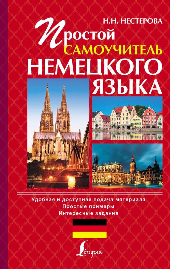 интригующее повествование в книге Н. Н. Нестерова