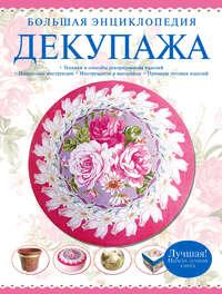 Петрова, Мария  - Большая энциклопедия декупажа