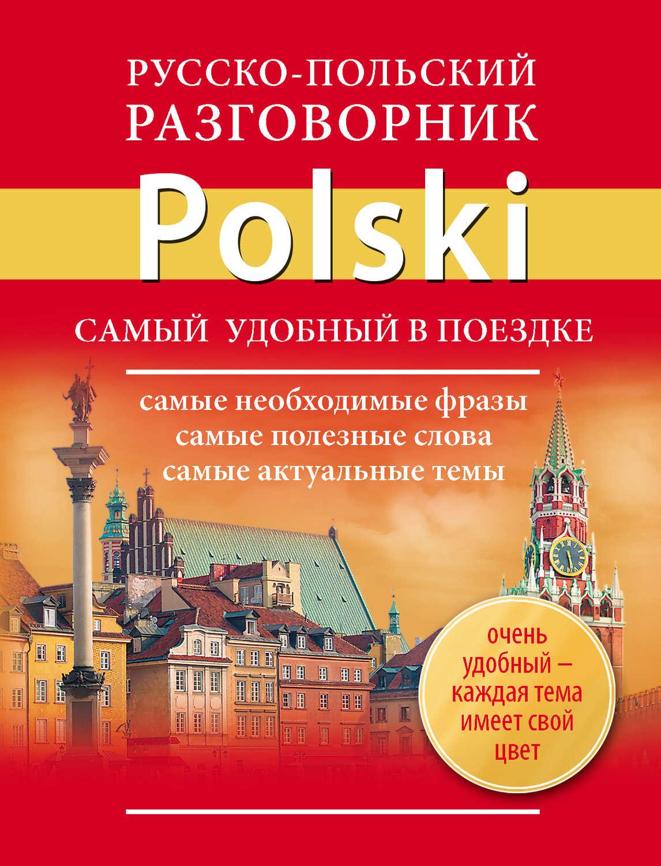 русско-немецкий словарь pdf