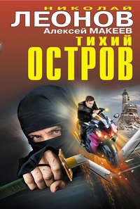 Леонов, Николай  - Тихий остров (сборник)