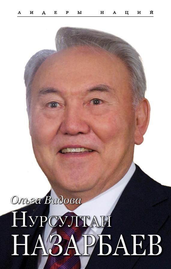 Ольга Видова Нурсултан Назарбаев