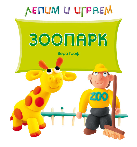 Вера Гроф Зоопарк