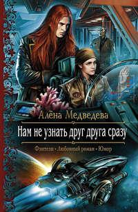 Медведева, Алёна  - Нам не узнать друг друга сразу