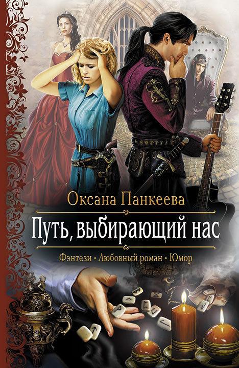 Путь, выбирающий нас ( Оксана Панкеева  )
