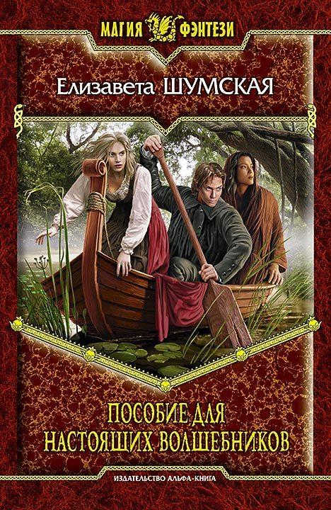 Скачать Елизавета Шумская бесплатно Пособие для настоящих волшебников