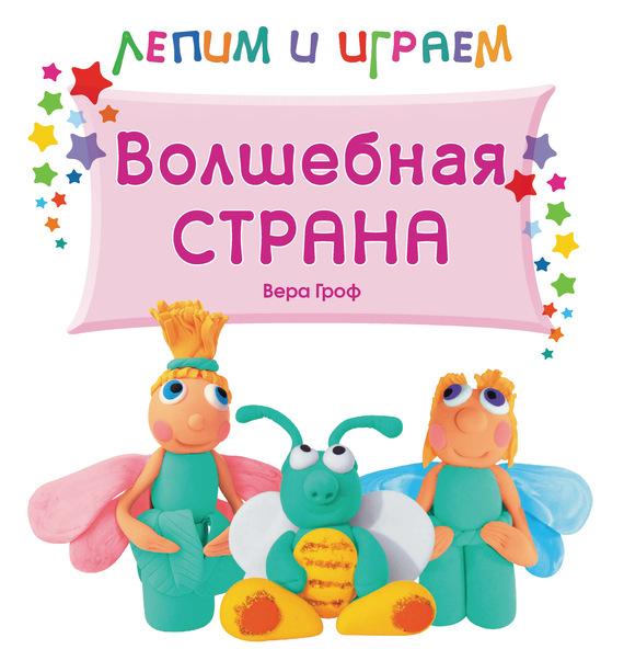 Вера Гроф бесплатно